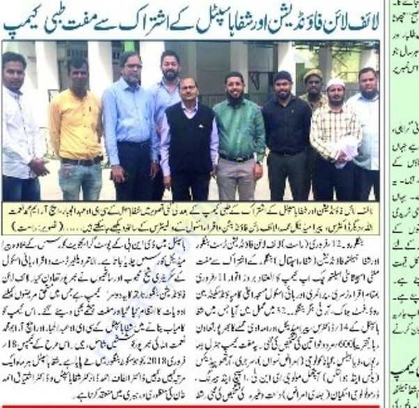 News Paper clip of our recent health Camps