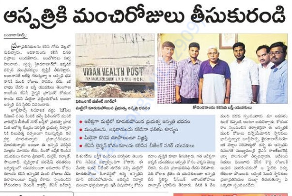 Article in News Paper about Hospital situation