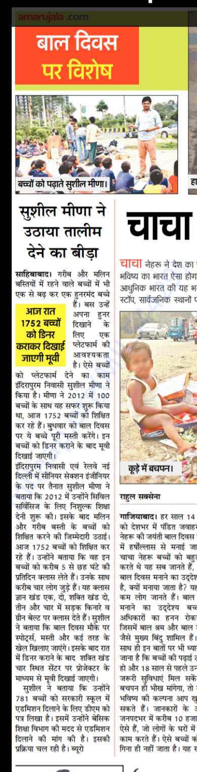 Saw report on his work in Amar ujala 14 Nov. 2018 Ghaziabad