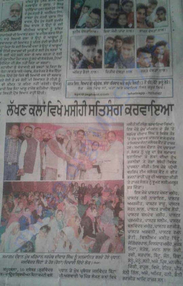 This is picture is a Jag Bani Neswpaper in Kapurthala  Punjab