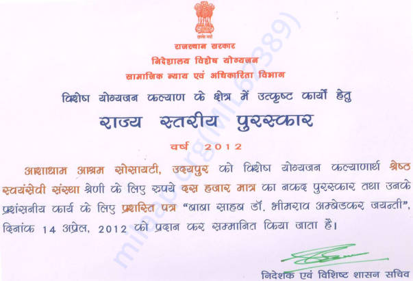 Certificate of appreciation from state government