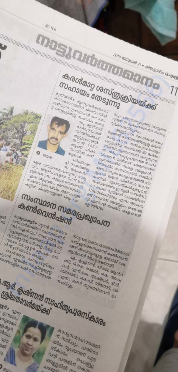 It was in Mathruboomi news paper on 21st Thrissur edition