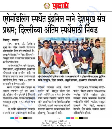 Newspaper cutting of the win in IIT BOMBAY West Zone Qualifying Round