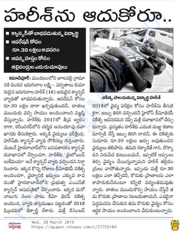 Paper news for helping hands to Harish Erugurala