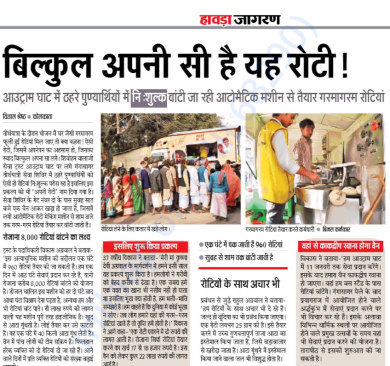 News covered by Jagaran