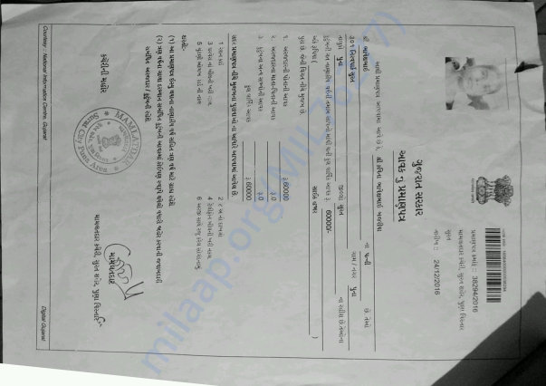 Income certificate of my mother