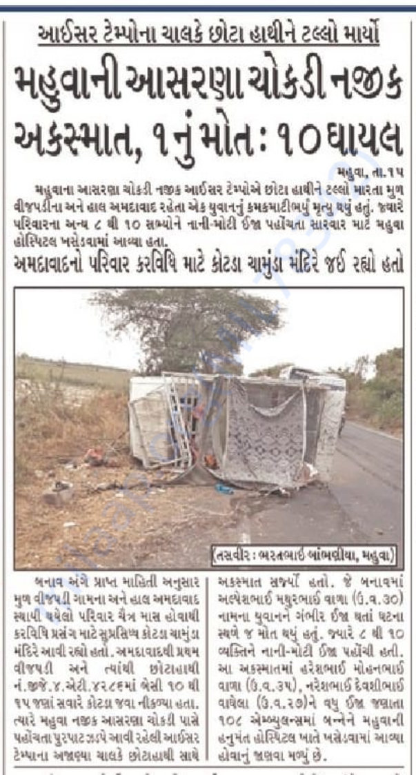 Mention about Alpesh and his family's accident in local news paper.