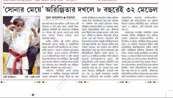 In leading Bengal news paper