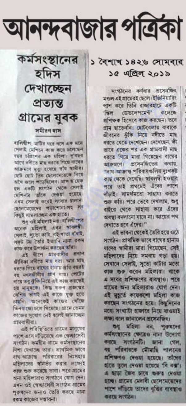 Anandabazar News paper Cutting
