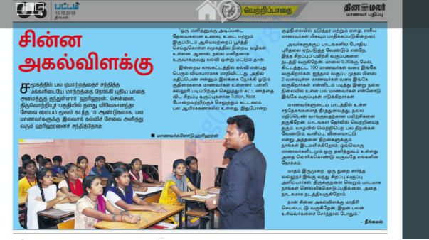 Article about our Centre at Dinamalar - daily newspaper