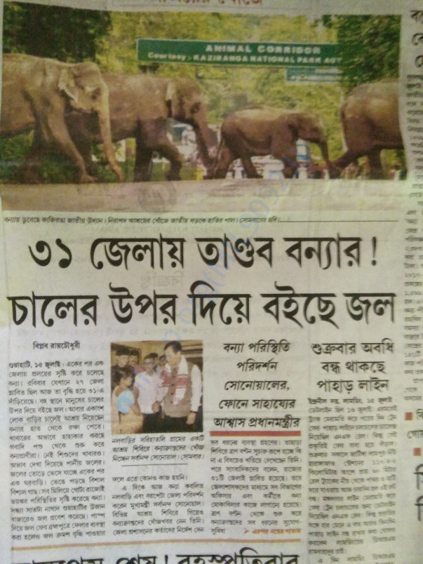 The situation of Assam deteriorated.
