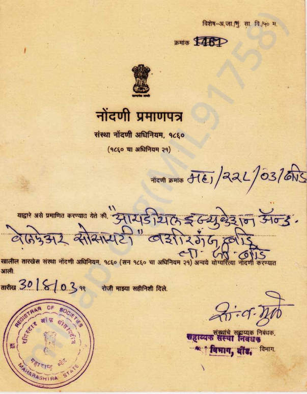 Registration certificate Under Society Registration act 1860 (XXI)
