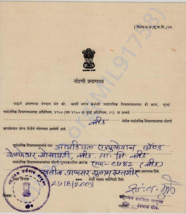 Registration certificate Under Bombay Public Trust act 1950 (29)