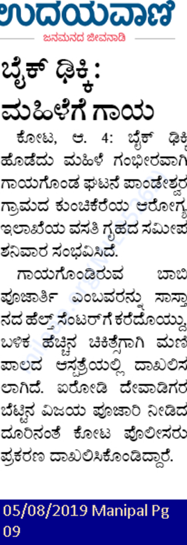 NEWS PUBLISHED IN UDAYAVANI NEWS PAPER