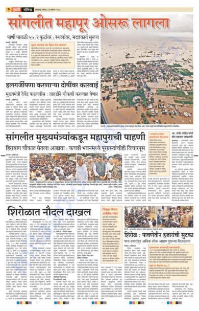 Pudhari epaper | today's marathi daily | pudhari online newspaper.