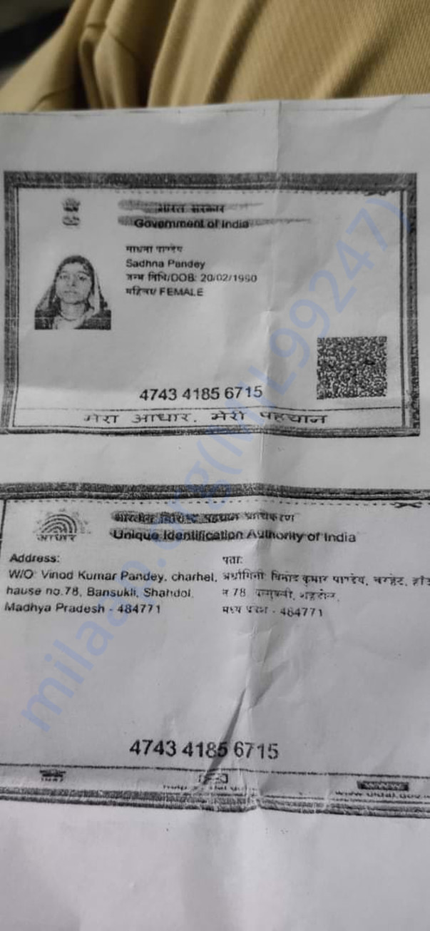 Deceased's Wife's Adhaar card