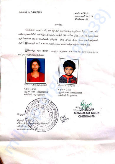 Thasildar approval letter for liver donor