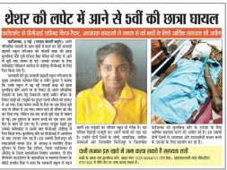Please help Poor Kulwinder survive, Even a penny can help!