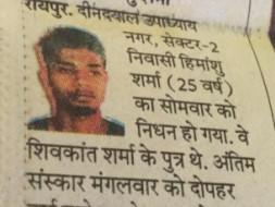 Help Himanshu's Family