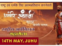 Maha jayanti Relly 'A Tribute' Contribute today!!