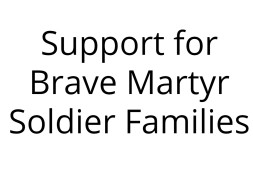 Support for Brave Martyr Soldier Families