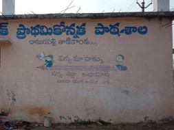 Help To Upgrade The Government School Of Damarapalli