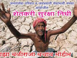 माझा बळीराजा बचाव मोहीम save Farmers Campaign