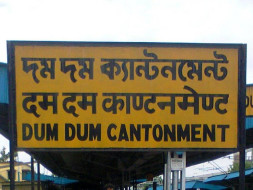 Help Us To Install Public Dustbins Across Dumdum Cantonment Area