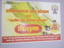 Shaktiswaroopa Sewa Sansthan