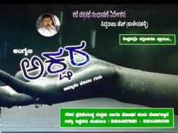 ಕನ್ನಡ ಮಕ್ಕಳ ಚಲನಚಿತ್ರ (Need help to produce kannada kids movie)