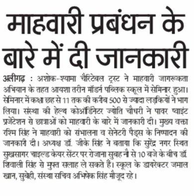 Newspaper Coverage of Awareness Camp on Menstrual Hygiene Management