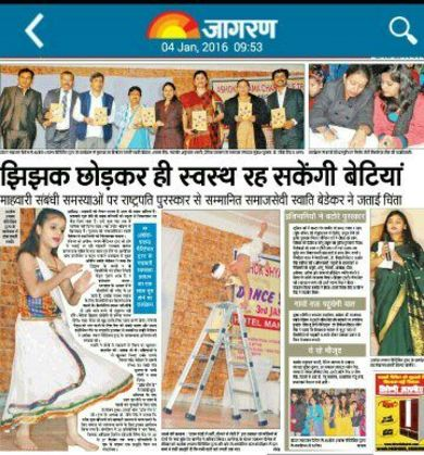 A Function coverage on Menstrual Hygiene to sensitize the society