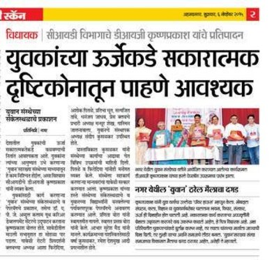 The news about launching Yuvaan's website & Handmade Paper Bags