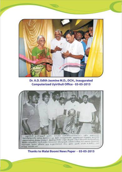 Uyirthuli Office Inauguration