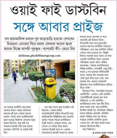 Coverage in bengali Newspaper