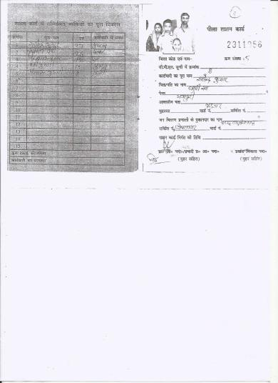 BPL certificate of my family