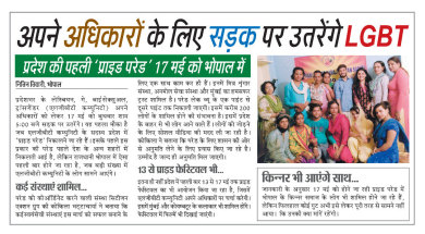 Press clipping - Pradesh Today