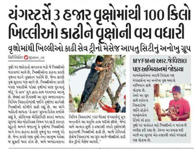 Various mediea like TOI Divya Bhaskar, Hindustan Times covered our pro
