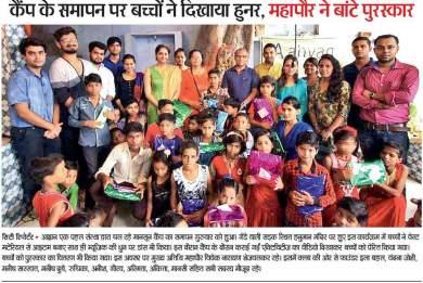News Coverage-City Bhaskar
