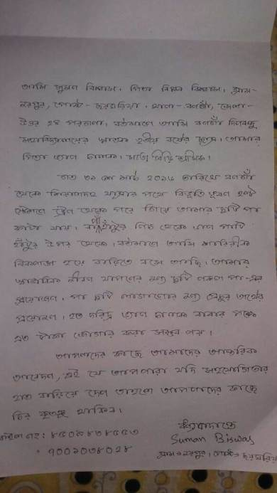 Appeal from Suman