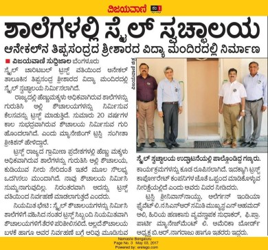 First Swachalaya project completed at Anekal School