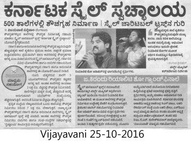 Article about Smile Swachalaya in Vijayavani News paper