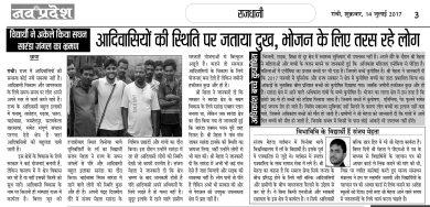Nav Pradesh Ranchi