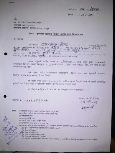 CM office acknowledgement letter