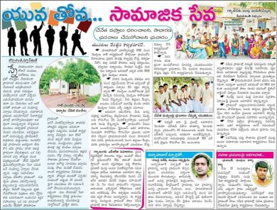 Media coverage for the activities we do