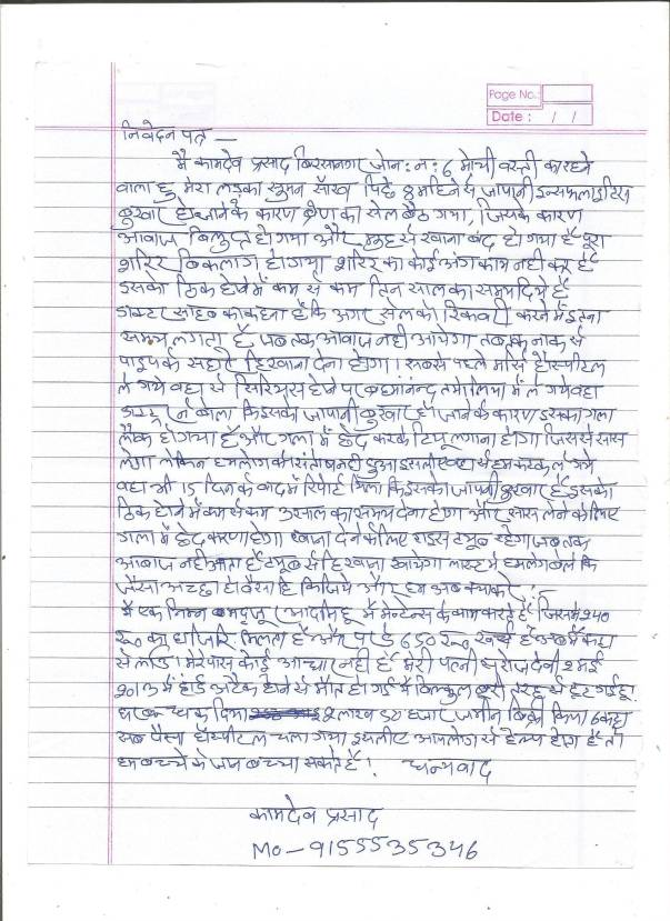 Suman's father's plea letter