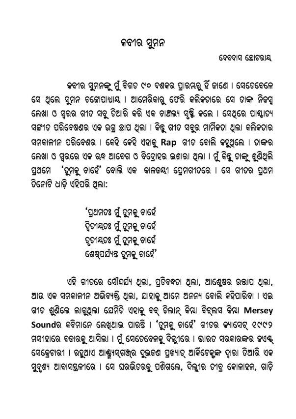 Odia Lyrical Adaptations by Sri Devdas Chhotray, IAS
