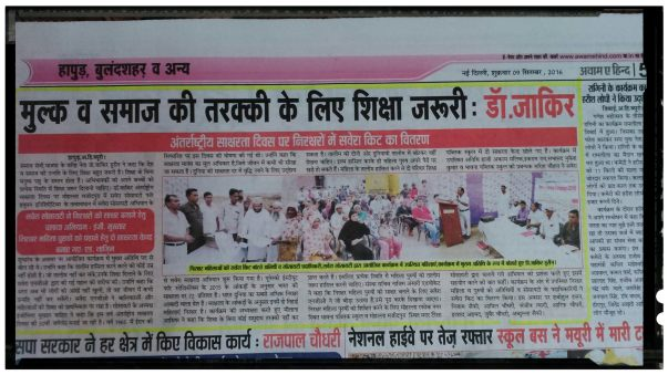 "News with pictures published in leading news papers, program  ""Savera"