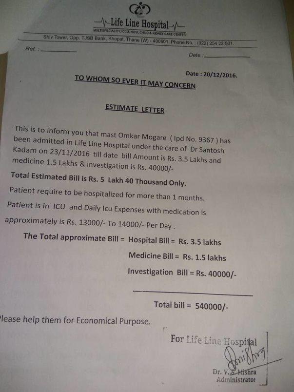 doctor estimate certificate
