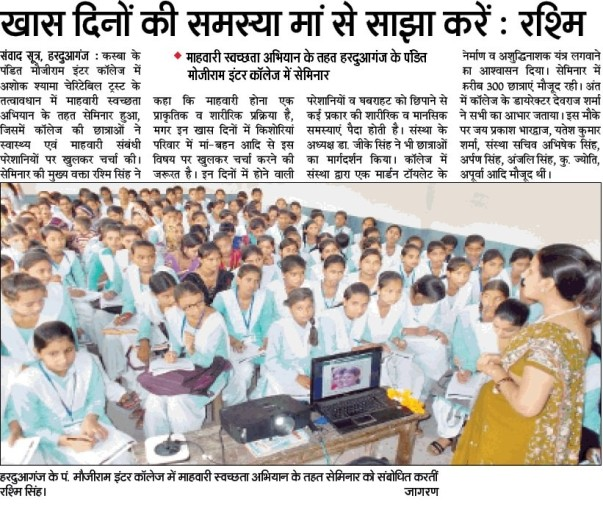 News coverage of our Trust Awareness Camp in Village School